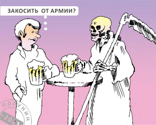 Карикатура: ОСЕННИЙ ПРИЗЫВ, Александр Полунин