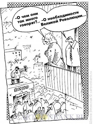 Карикатура: Революция назрела, Шилов Вячеслав
