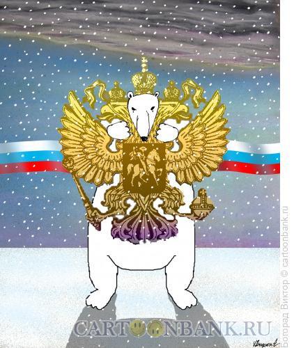 Карикатура: Россия, Богорад Виктор