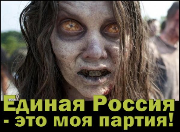 Мем: Единая Россия - это моя партия!, Патрук