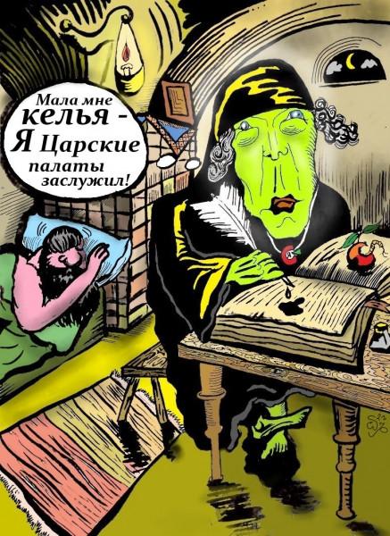Карикатура: Гришка Отребьев, Hippolyte Sbodunoff