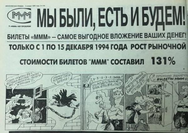 Мем: «Московская правда», январь 1995 года, Брюттон