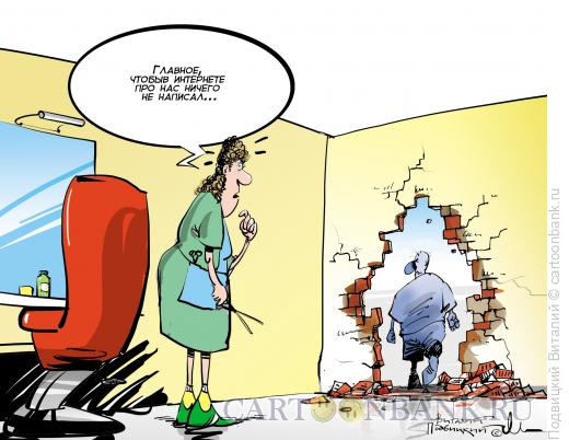 Карикатура: Недовольный клиент, Подвицкий Виталий