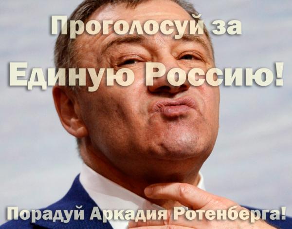"""Мем: Проголосуй за """"Единую Россию""""!, Патрук"""