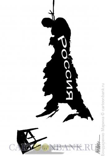 Карикатура: Уход России, Бондаренко Марина