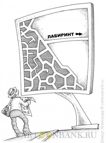 Карикатура: Дорога в лабиринт  (ч/б), Шмидт Александр