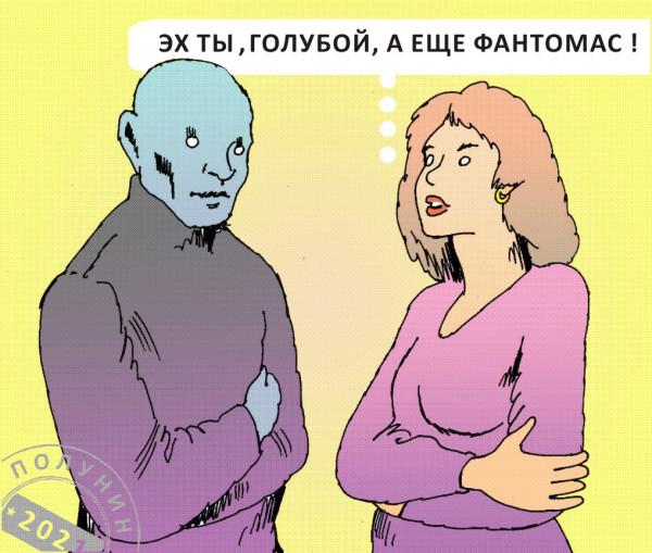 Карикатура: ФАНТОМАС СТУШЕВАЛСЯ, Александр Полунин