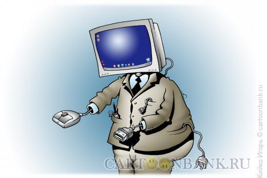 Карикатура: Системный администратор, Кийко Игорь