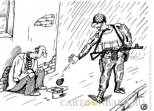 Карикатура: Нищий, солдат и граната, Черепанов Сергей