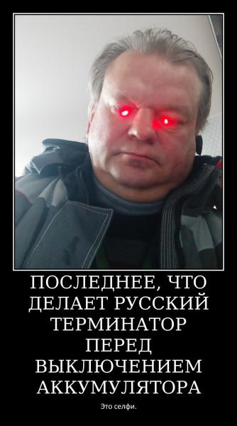 Мем: Русский Терминатор, Берсенев Михаил