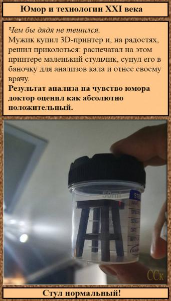 Мем: Анализ на чувство юмора, Серж Скоров