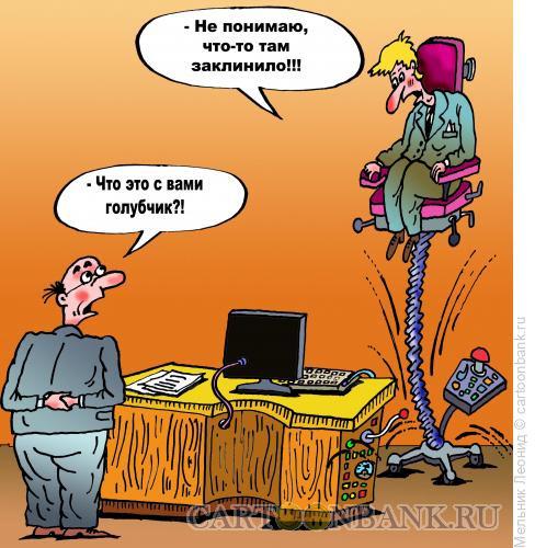 Карикатура: Кибернетике, Мельник Леонид