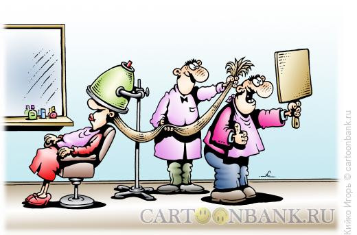 Карикатура: Парикмахер, Кийко Игорь