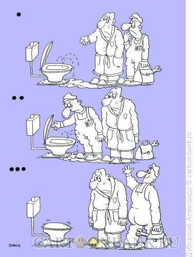 Карикатура: Сантехник, Дубовский Александр