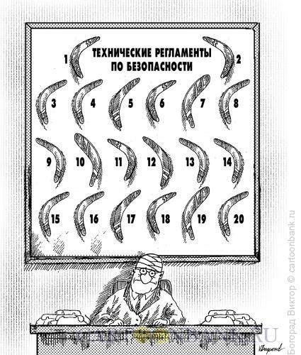 Карикатура: Технические регламенты по безопасности, Богорад Виктор