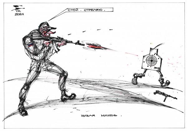 Карикатура: Живая мишень ., Юрий Косарев