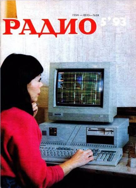 Мем: Журнал «Радио», май 1993 года, Брюттон