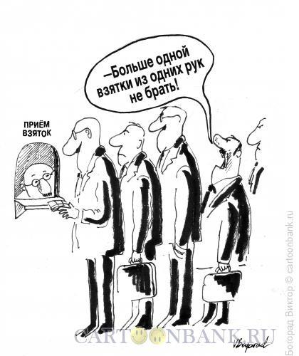 Карикатура: Дача взяток, Богорад Виктор