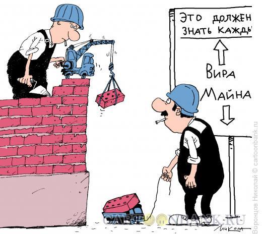 Карикатура: Строители, Воронцов Николай