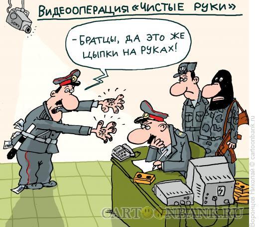 Карикатура: Чистые руки, Воронцов Николай