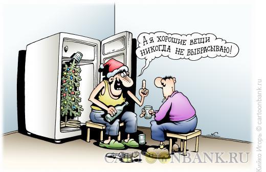 Карикатура: Елка в холодильнике, Кийко Игорь
