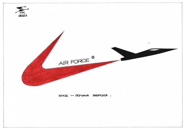 Карикатура: NIKE - полная версия логотипа ., Юрий Косарев
