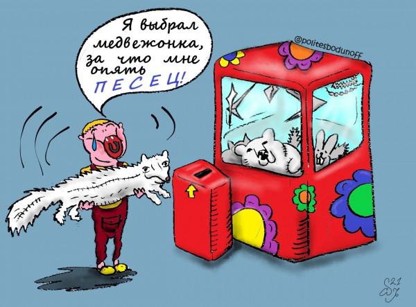 Карикатура: Плюшевый песец, Hippolyte Sbodunoff
