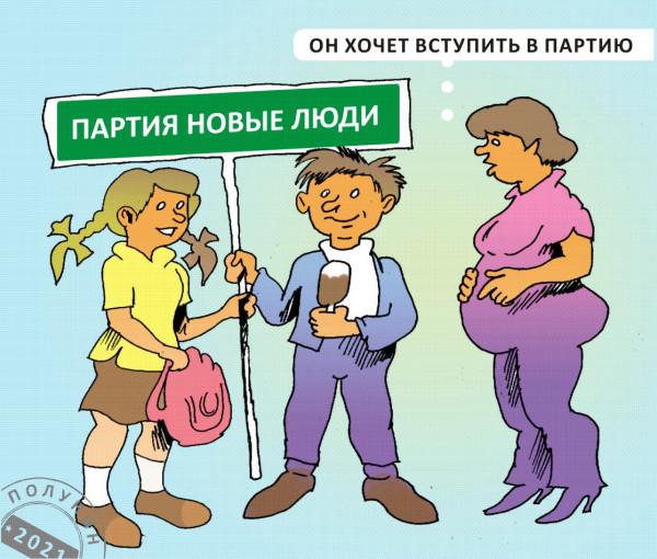 Карикатура: ЕЩЕ НОВЕЕ, Александр Полунин