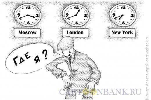 Карикатура: Ориентир по времени (ч/б), Шмидт Александр