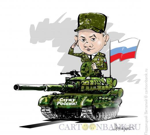 Карикатура: Шойгу, Подвицкий Виталий