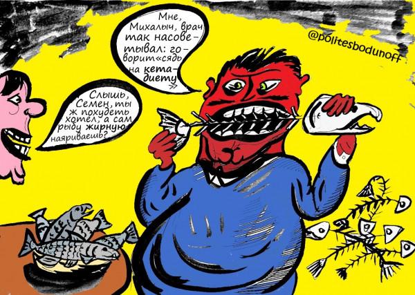 Карикатура: КЕТА-диета, Hippolyte Sbodunoff