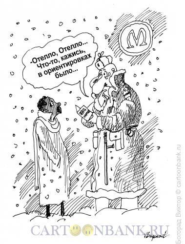 Карикатура: Оперативка, Богорад Виктор