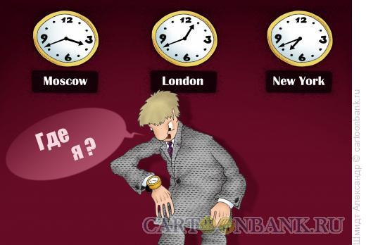 Карикатура: Ориентир по времени, Шмидт Александр