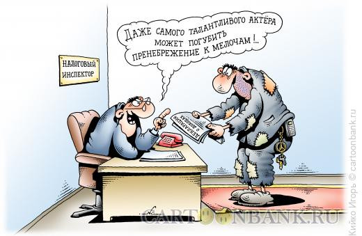 Карикатура: Пренебрежение к мелочам, Кийко Игорь