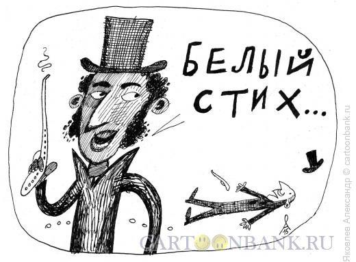Карикатура: Белый стих, Яковлев Александр