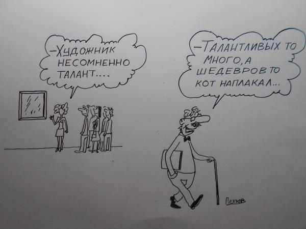 Карикатура: Таланты и шедевры, Петров Александр
