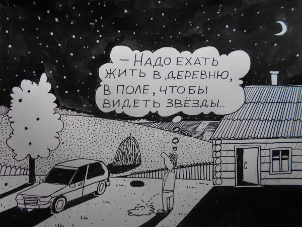 Карикатура: Жизнь в деревне, Петров Александр