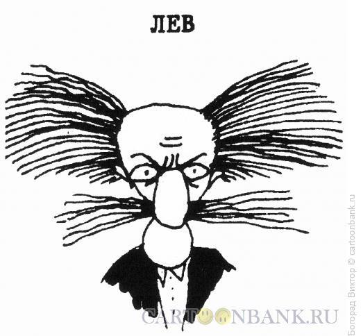 Карикатура: Знаки Зодиака, Богорад Виктор