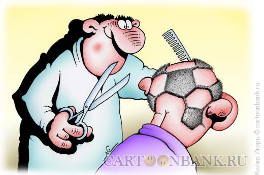 Карикатура: Причёска фаната, Кийко Игорь