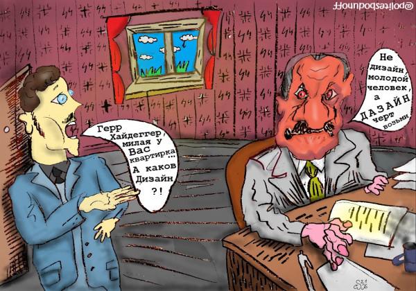 Карикатура: Злой гений XX века, Hippolyte Sbodunoff