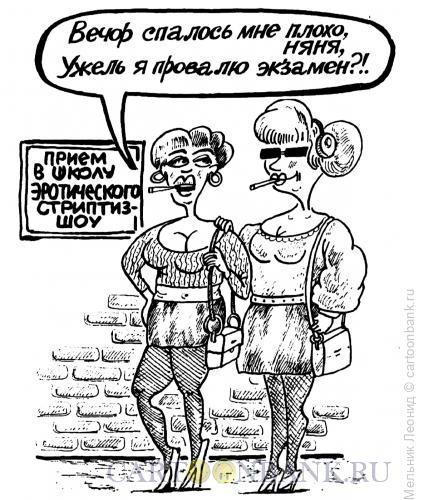 Карикатура: Непоступившие, Мельник Леонид
