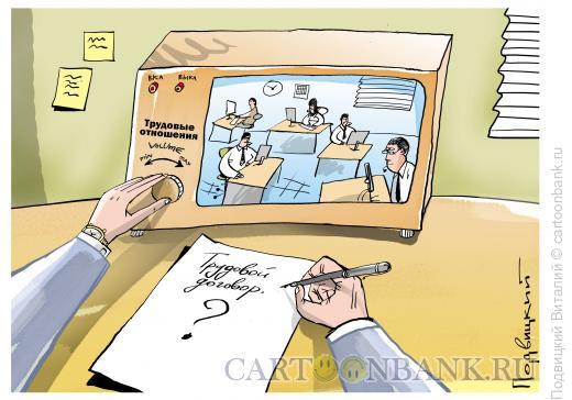 Карикатура: Трудовые отношения, Подвицкий Виталий