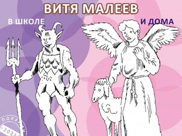 Карикатура: БАЙОПИК, Александр Полунин