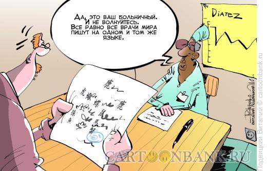 Карикатура: Больничный, Подвицкий Виталий