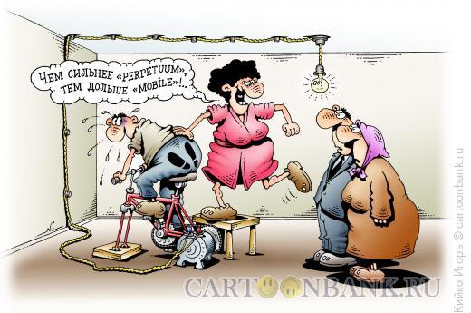 Карикатура: Перпетум мобиле, Кийко Игорь