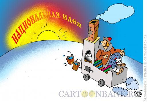 Карикатура: Халява, Зеленченко Татьяна