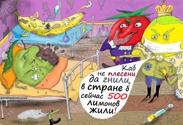 Карикатура: Патогены, Hippolyte Sbodunoff