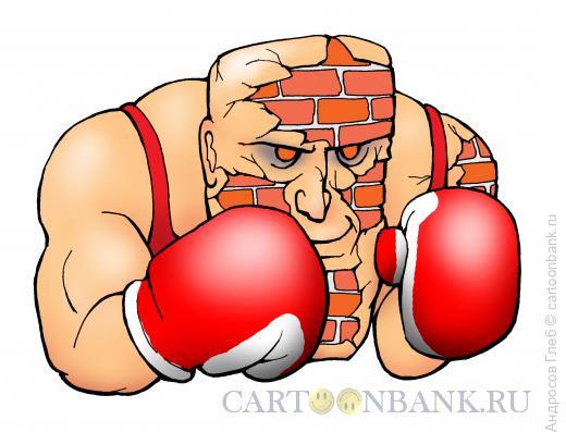 Карикатура: Побит, но не сдался, Андросов Глеб