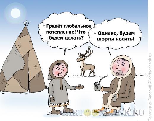 Карикатура: Потепление, Тарасенко Валерий