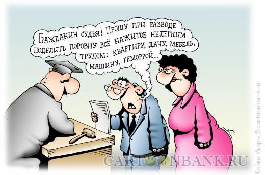 Карикатура: Развод, Кийко Игорь